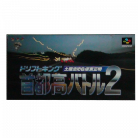 Drift King Shutokou Battle 2 Tsuchiya Keichi NTSC JAP SNES A